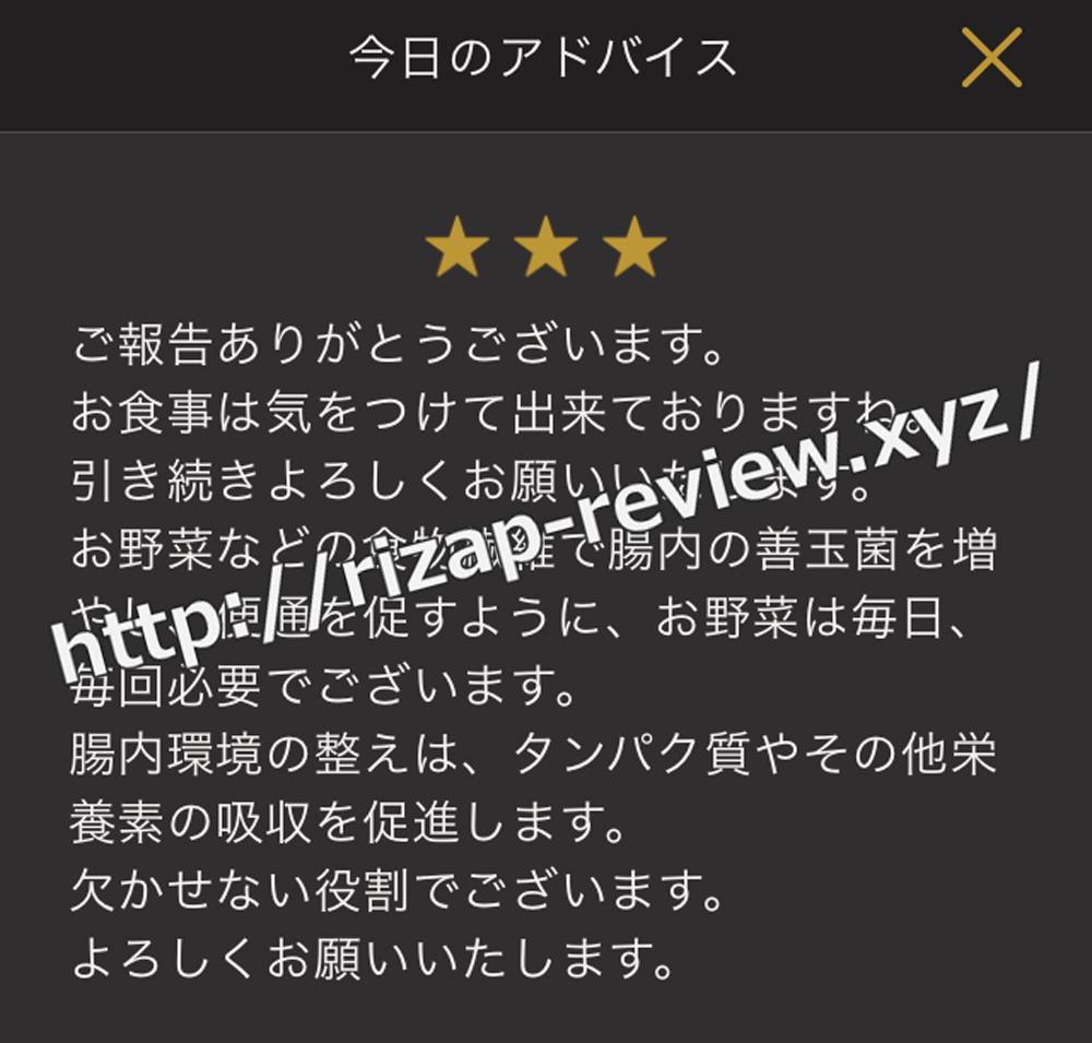 2018.1.21(月)ライザップ担当トレーナーからの総評・コメント