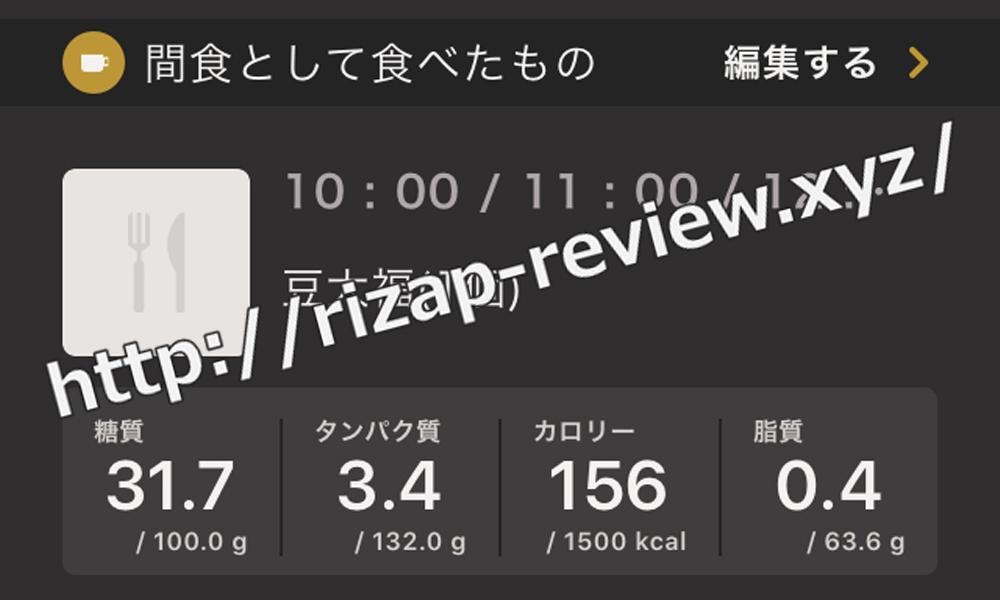 2019.1.22(火)ライザップ流の間食