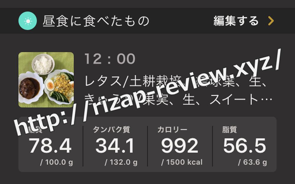 2019.1.23(水)ライザップ流の昼食