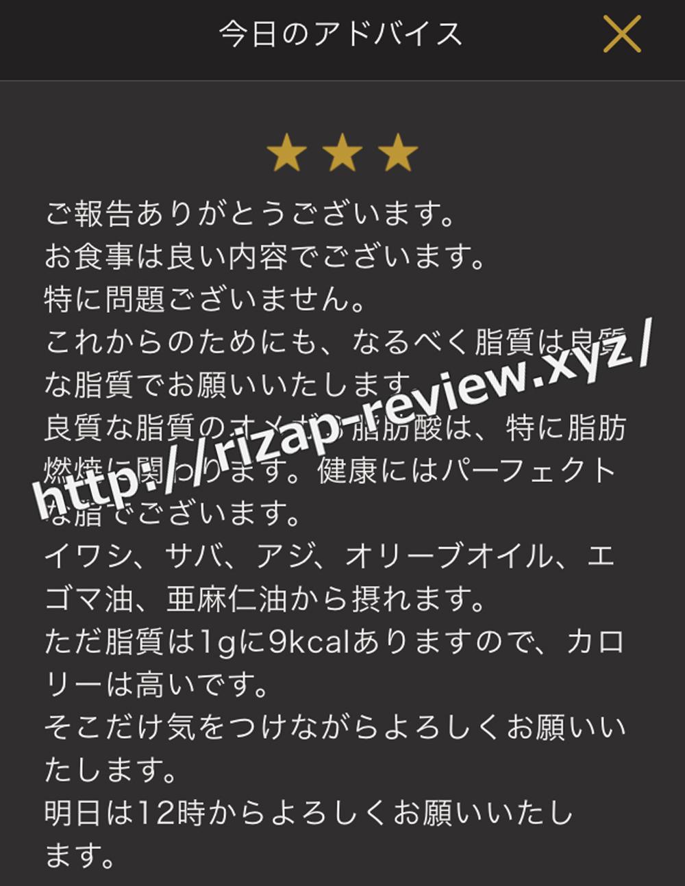 2018.1.23(水)ライザップ担当トレーナーからの総評・コメント