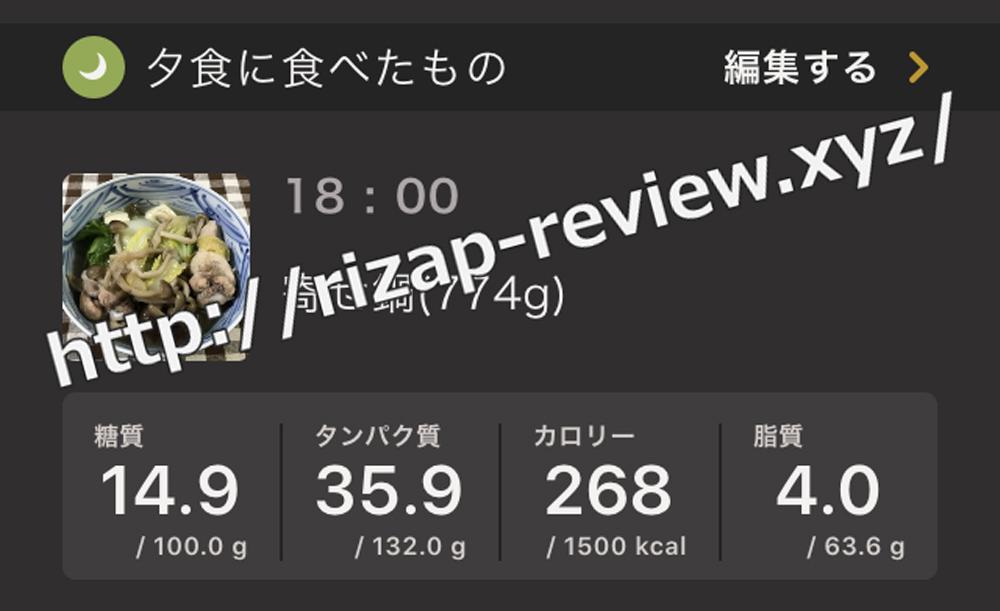 2019.1.23(水)ライザップ流の夕食