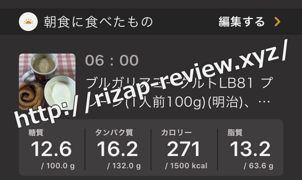 2019.1.24(木)ライザップ流の朝食