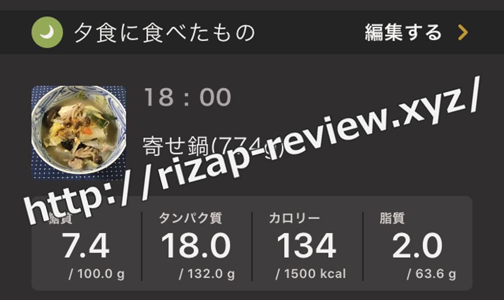 2019.1.24(木)ライザップ流の夕食