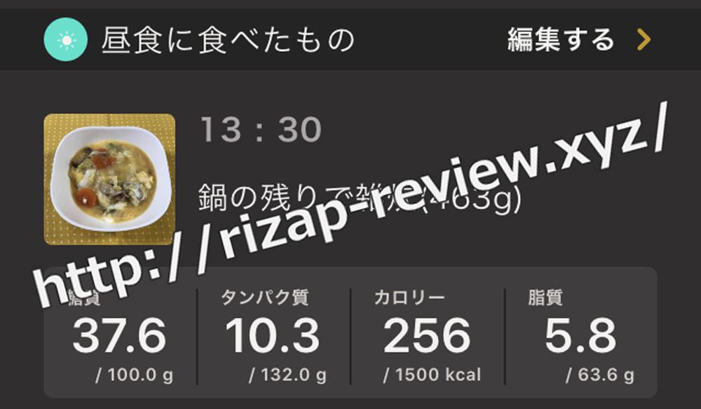 2019.1.25(金)ライザップ流の昼食