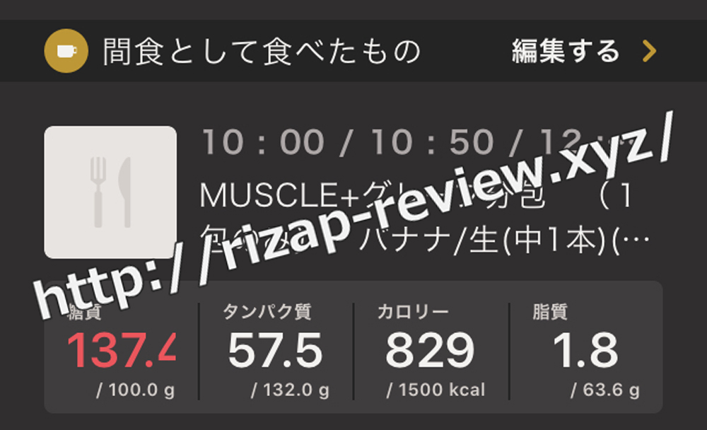 2019.1.25(金)ライザップ流の間食