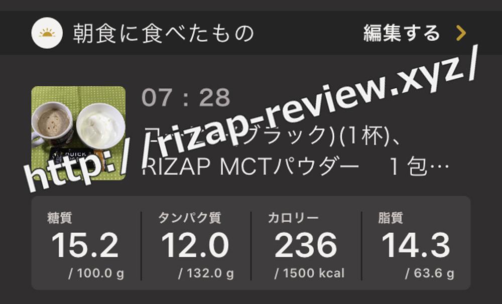 2019.1.26(土)ライザップ流の朝食