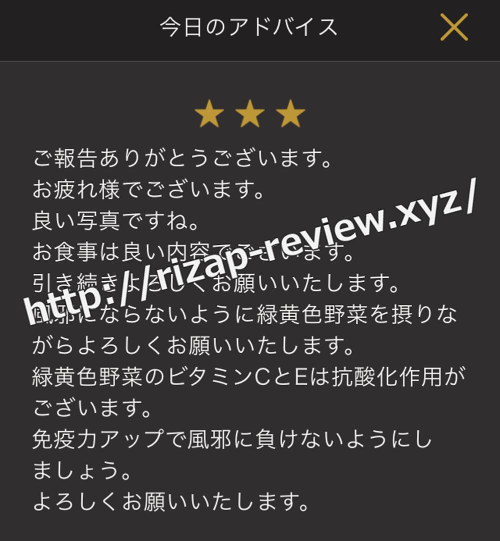 2018.1.26(土)ライザップ担当トレーナーからの総評・コメント