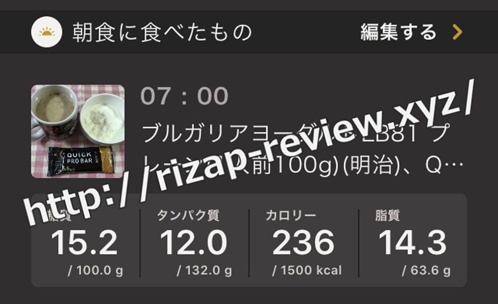 2019.1.27(日)ライザップ流の朝食