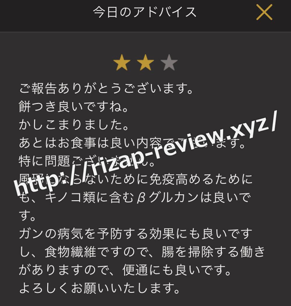 2018.1.27(日)ライザップ担当トレーナーからの総評・コメント