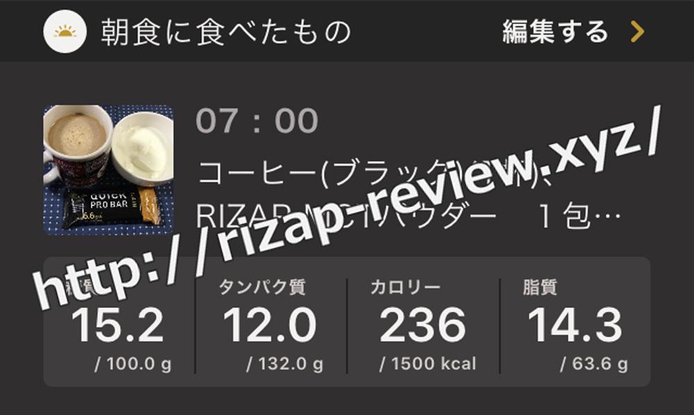 2019.1.28(月)ライザップ流の朝食