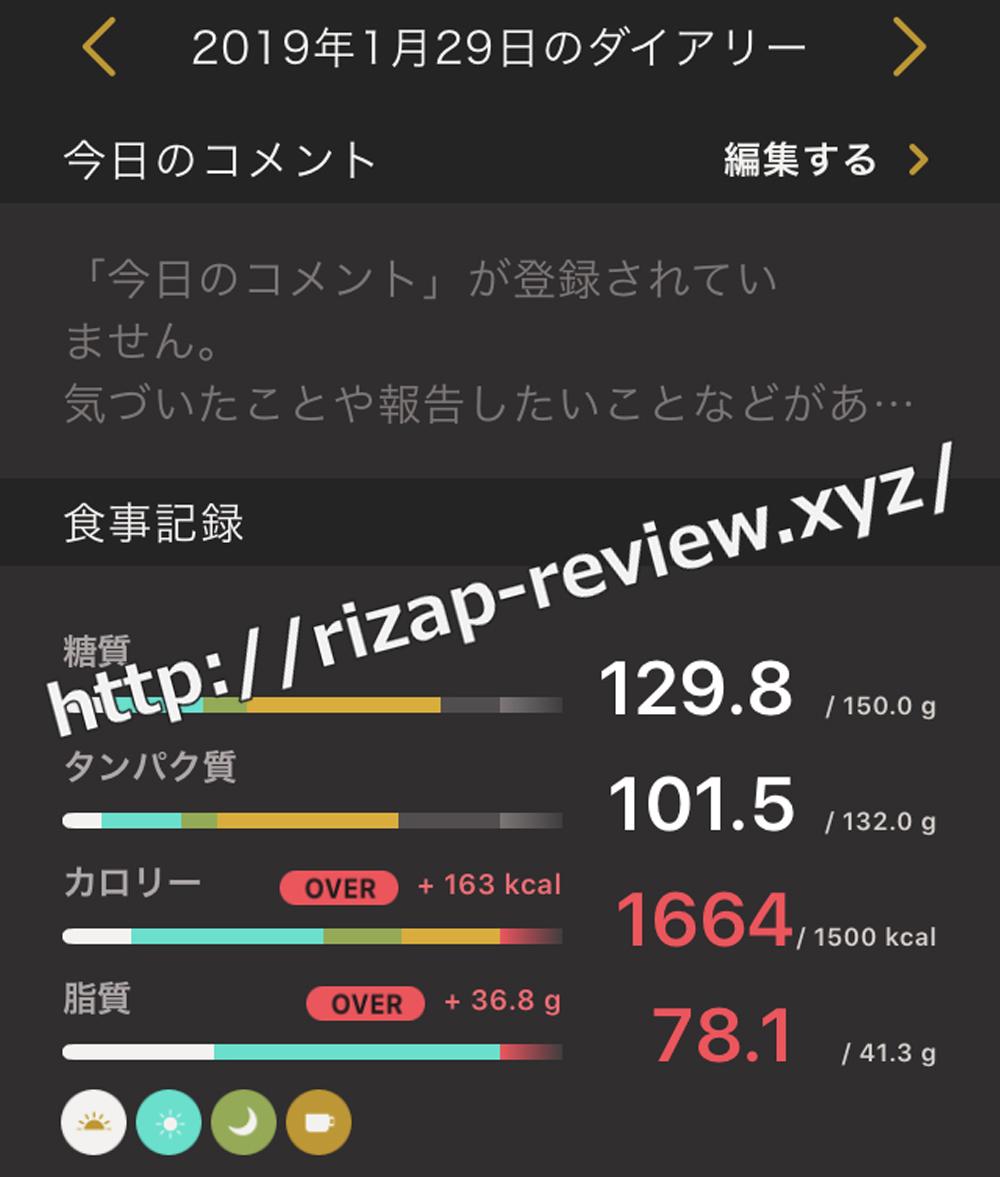 2019.1.29(火)ライザップの食事と摂取した栄養素