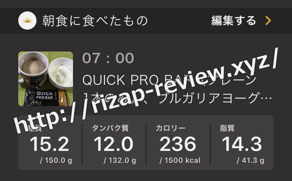 2019.1.29(火)ライザップ流の朝食
