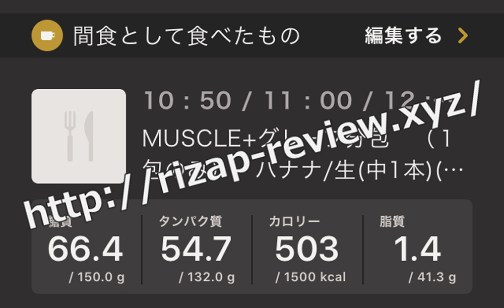 2019.1.29(火)ライザップ流の間食