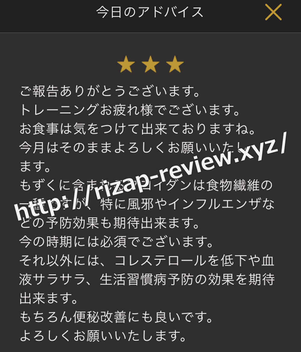 2018.1.29(火)ライザップ担当トレーナーからの総評・コメント