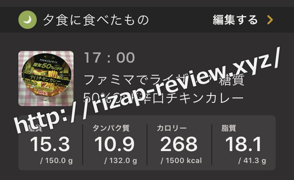 2019.1.29(火)ライザップ流の夕食