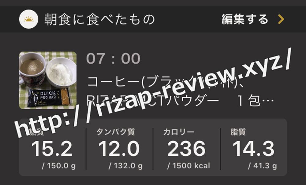 2019.1.30(水)ライザップ流の朝食