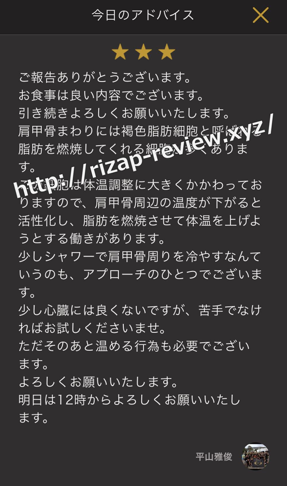 2018.1.30(水)ライザップ担当トレーナーからの総評・コメント
