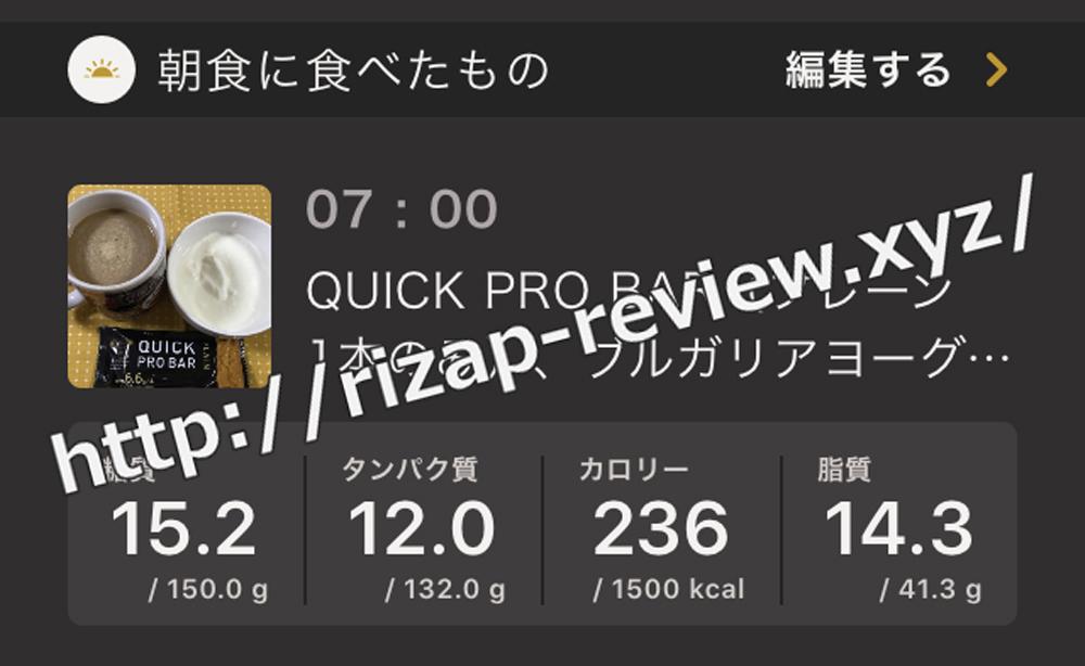 2019.1.31(木)ライザップ流の朝食