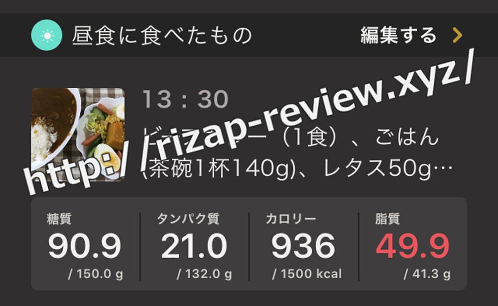 2019.1.31(木)ライザップ流の昼食