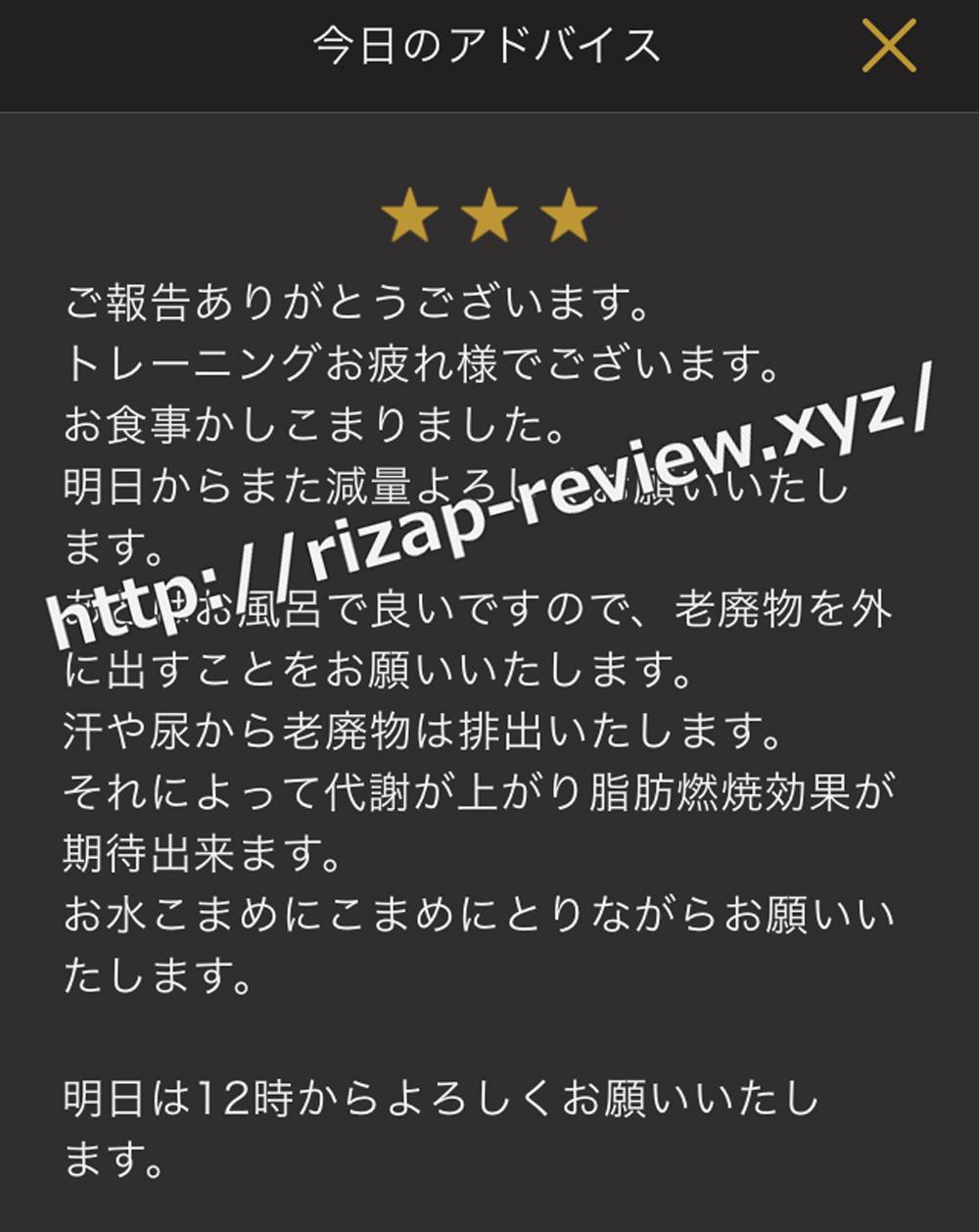 2018.1.31(木)ライザップ担当トレーナーからの総評・コメント