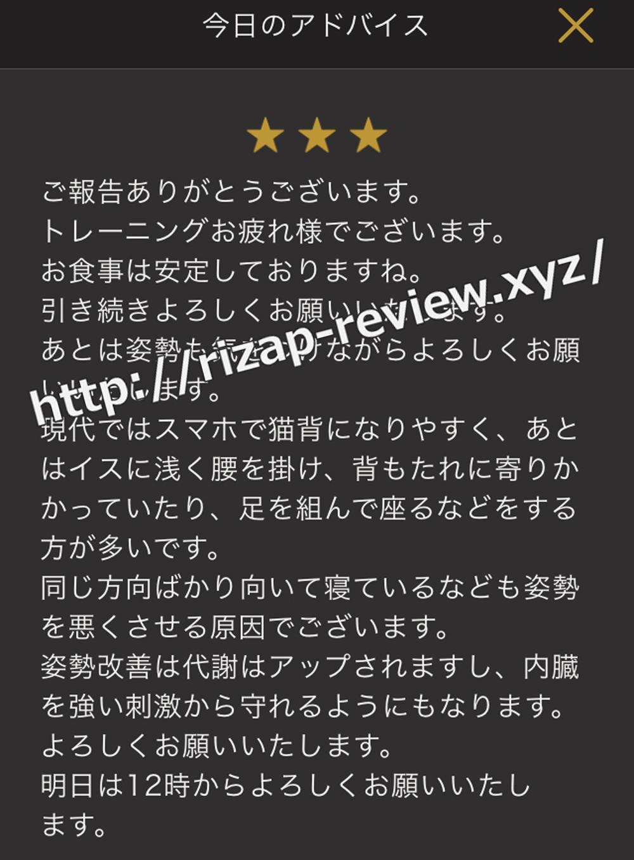 2018.1.24(木)ライザップ担当トレーナーからの総評・コメント