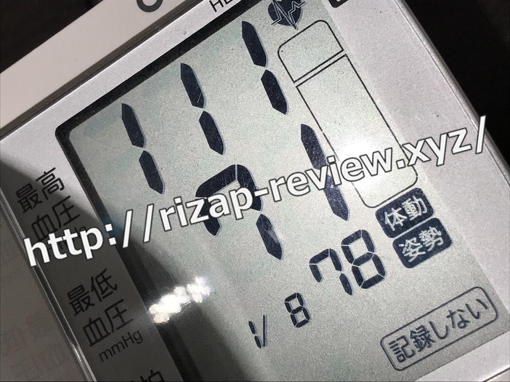 2019.1.8(火)ライザップで血圧計測