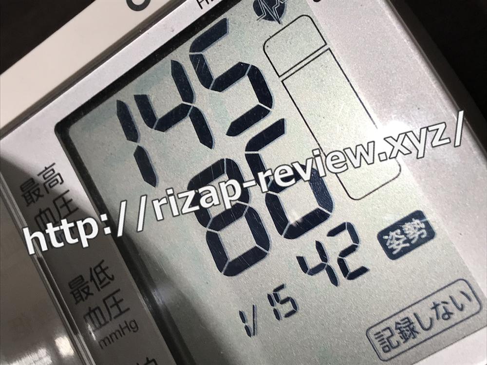 2019.1.15(火)ライザップで血圧計測