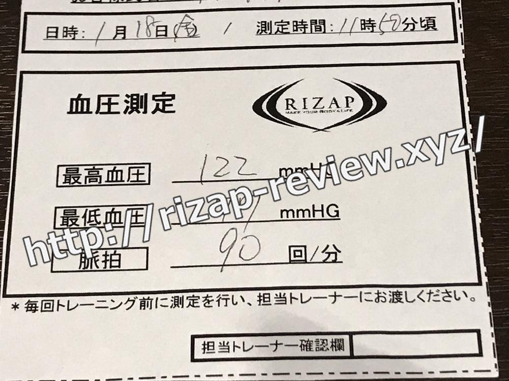 2019.1.18(金)ライザップで血圧計測