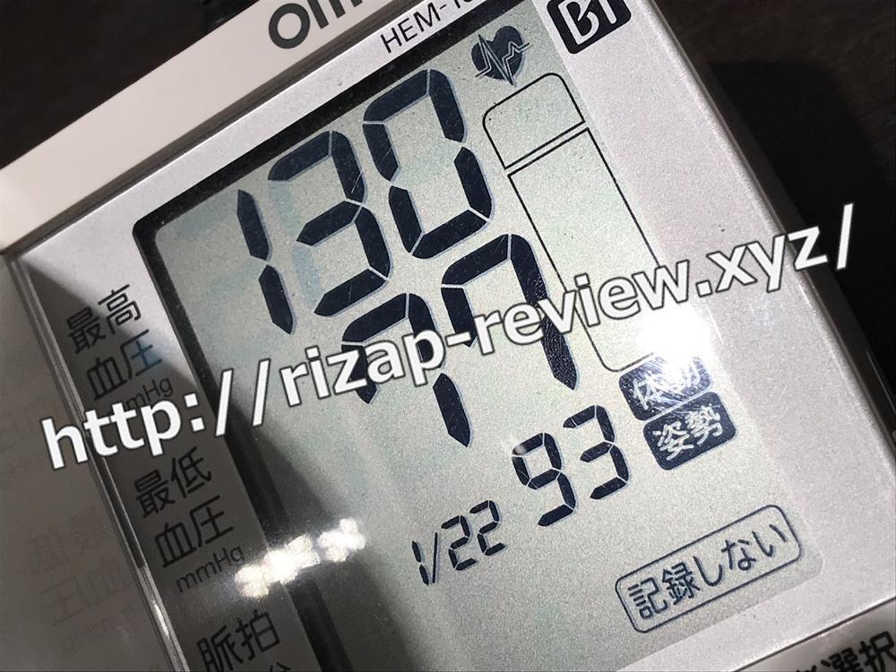 2019.1.22(火)ライザップで血圧計測