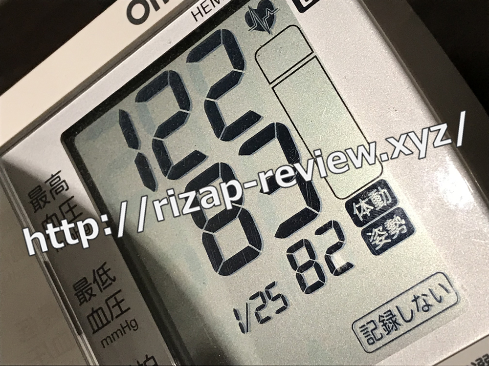2019.1.25(金)ライザップで血圧計測