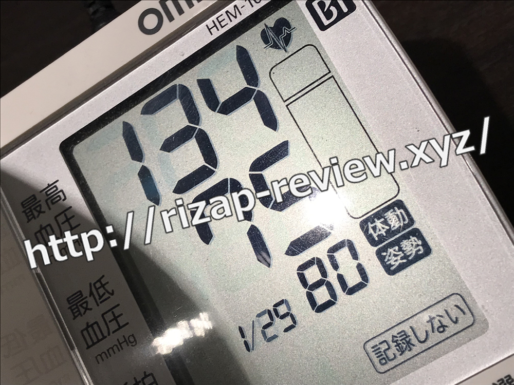 2019.1.29(火)ライザップで血圧計測