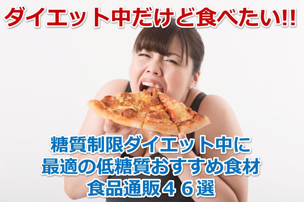 糖質制限ダイエット中に最適の低糖質おすすめ食材・食品通販46選