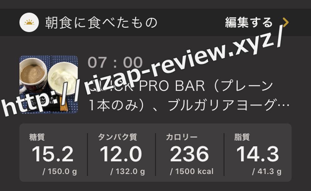 2019.2.2(土)ライザップ流の朝食