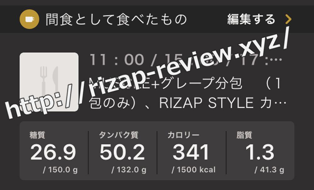 2019.2.2(土)ライザップ流の間食