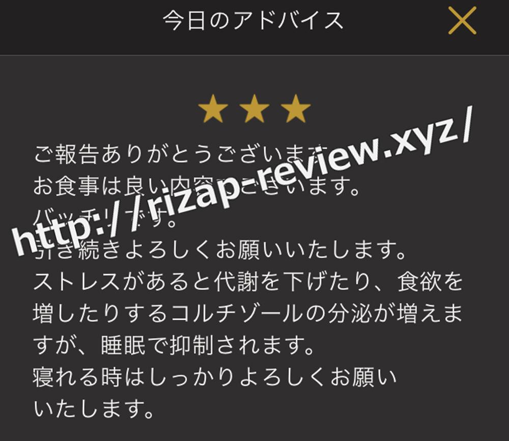 2018.2.2(土)ライザップ担当トレーナーからの総評・コメント