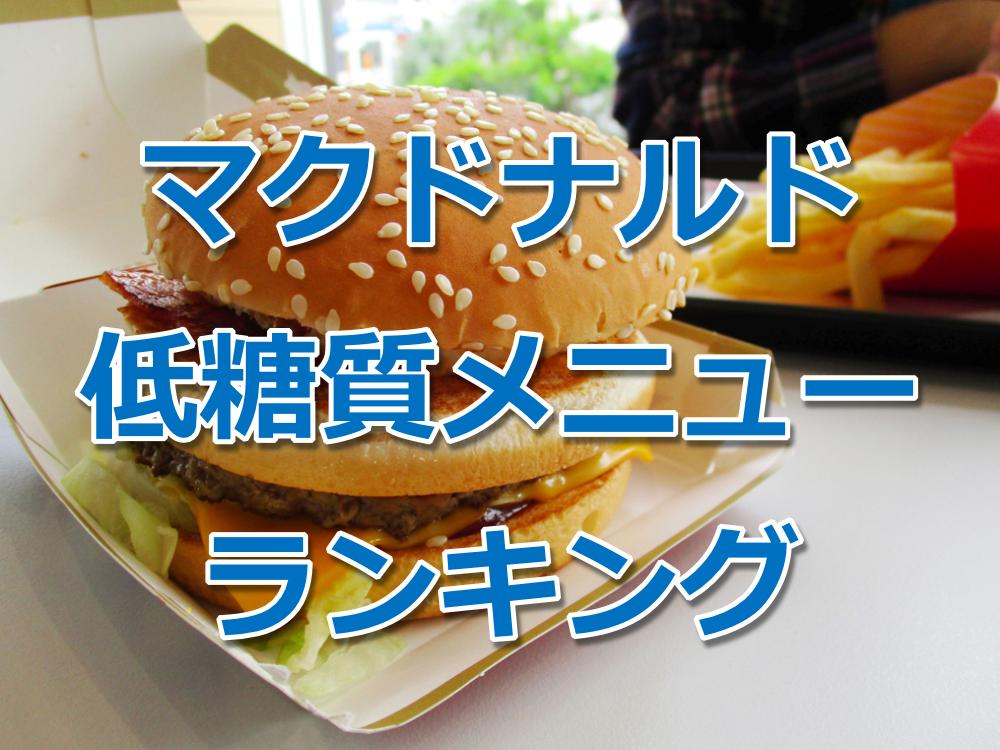 【2021年版】マクドナルド糖質量・低糖質順ランキング大公開