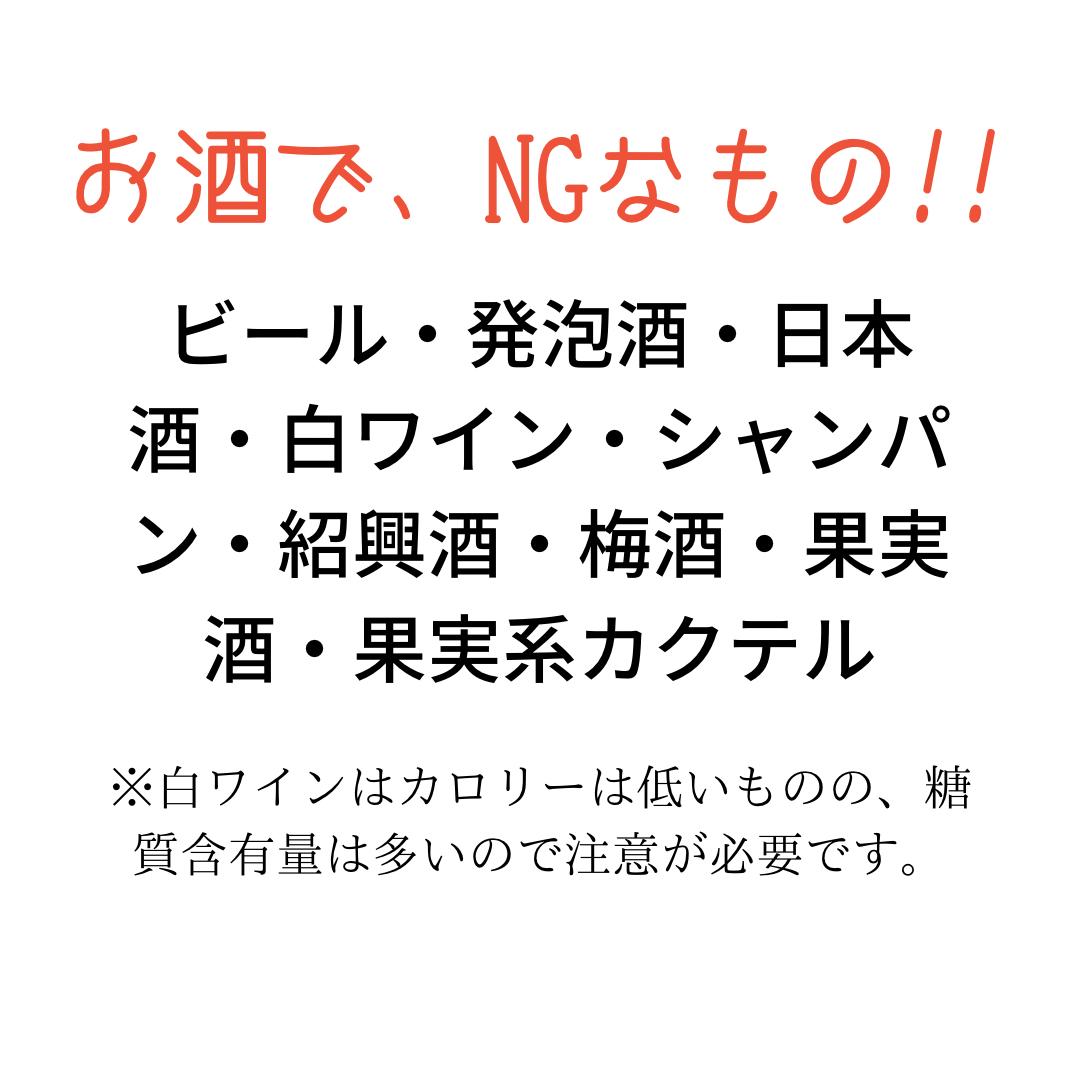 お酒で、NGなもの!!