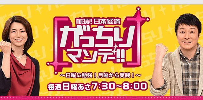 がっちりマンデー!ダイエット会社「ライザップ」!40歳社長が登場!!