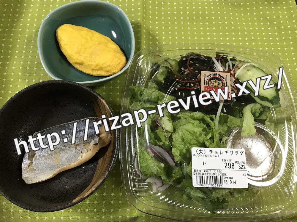 2018.10.13(土)ライザップ流の昼食