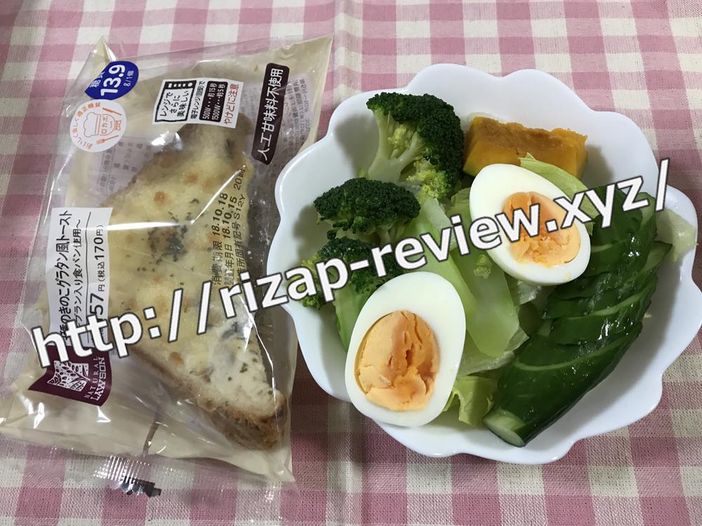 2018.10.17(水)ライザップ流の昼食