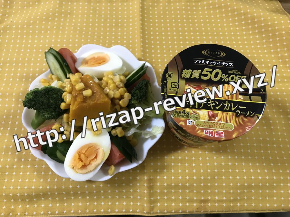 2019.1.16(水)ライザップ流の昼食
