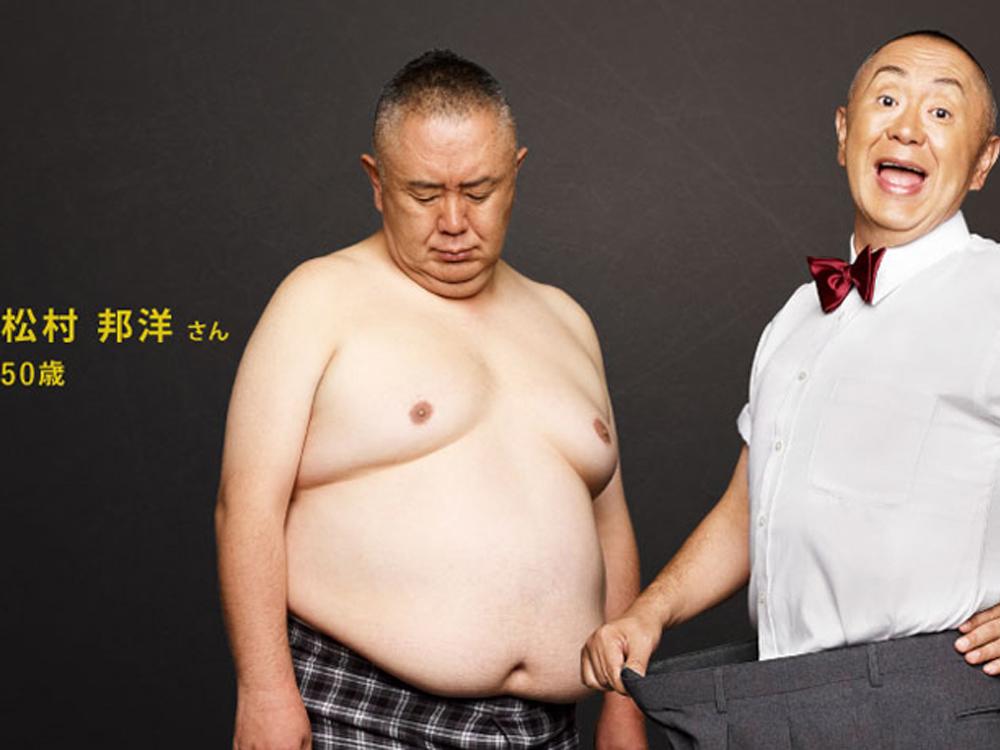 ライザップ・松村邦洋さんビフォーアフターはコレだ【8ヶ月後】