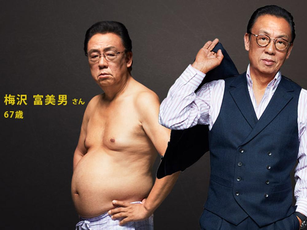 ライザップ・梅沢冨美男さんビフォーアフターはコレだ【6ヶ月後】